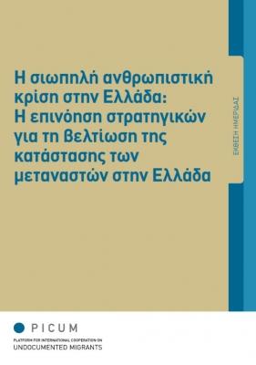 Η σιωπηλή ανθρωπιστική κρίση στην Ελλάδα: Η επινόηση στρατηγικών για τη βελτίωση της κατάστασης των μεταναστών στην Ελλάδα (Μάρτιος 2013) – EL