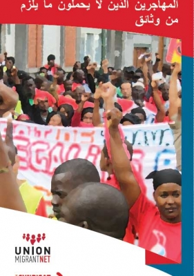 AR- النقابات العمالية:   تنظيم وترويج  حقوق العمال المهاجرين الذين لا يحملون ما يلزم من وثائق